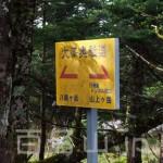 八経ヶ岳33
