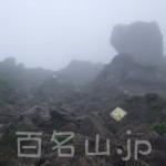 早池峰山4