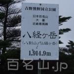 八経ヶ岳42
