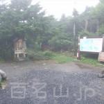 早池峰山30