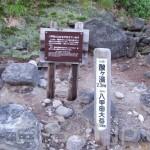 八甲田山1-15