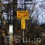 八経ヶ岳11