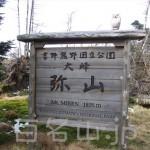 八経ヶ岳29
