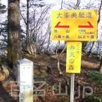 八経ヶ岳12