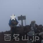 岩手山32