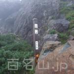 早池峰山8